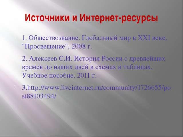 """Источники и Интернет-ресурсы 1. Обществознание. Глобальный мир в ХХI веке, """"П..."""