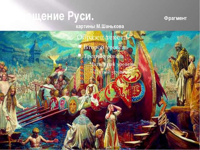 Крещение Руси. Фрагмент картины М.Шанькова