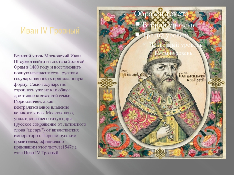 Иван IV Грозный Великий князь Московский Иван III сумел выйти из состава Золо...