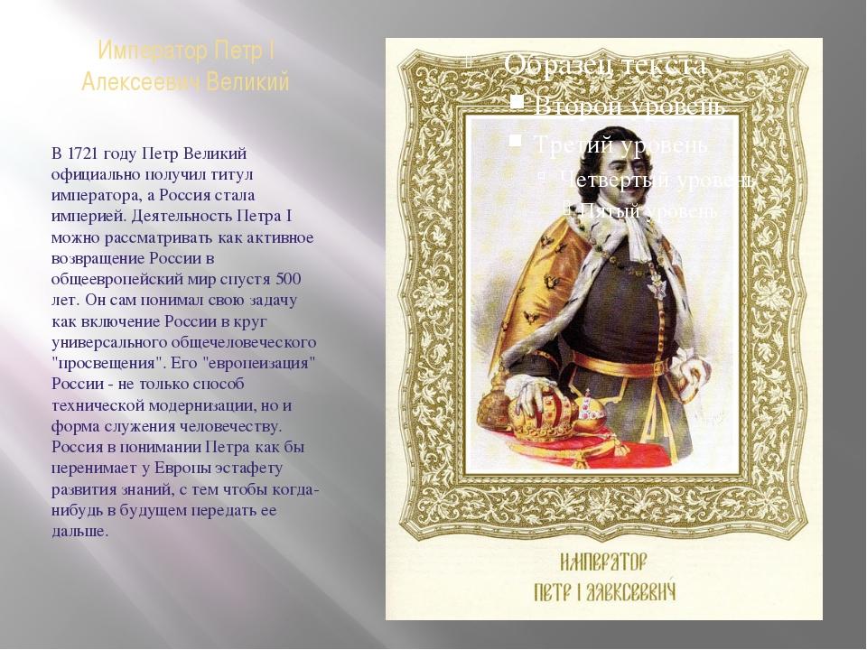 Император Петр I Алексеевич Великий В 1721 году Петр Великий официально получ...