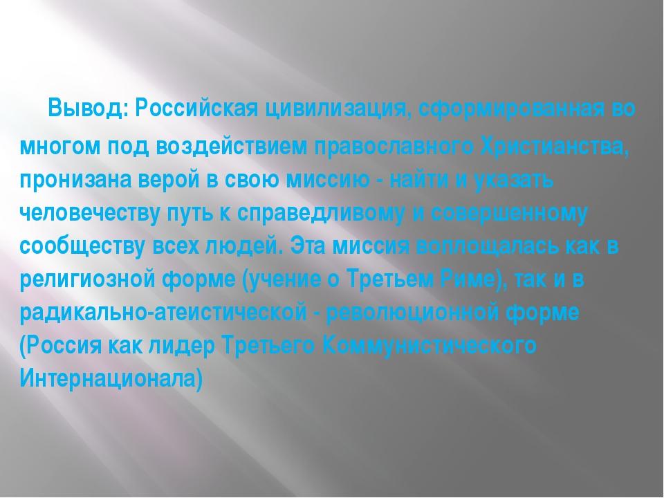 Вывод: Российская цивилизация, сформированная во многом под воздействием пра...