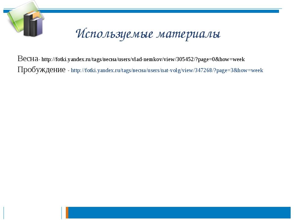 Используемые материалы Весна- http://fotki.yandex.ru/tags/весна/users/vlad-ne...