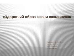«Здоровый образ жизни школьника» Медведева Вера Викторовна учитель технологии