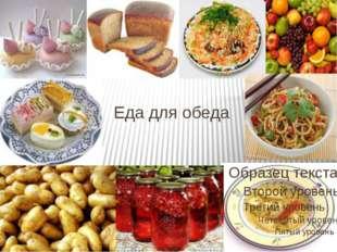 Еда для обеда