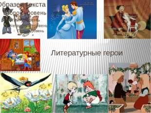 Литературные герои