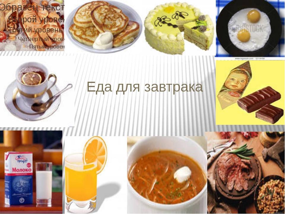Еда для завтрака