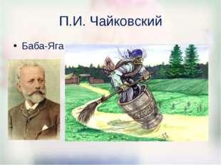П.И. Чайковский Баба-Яга