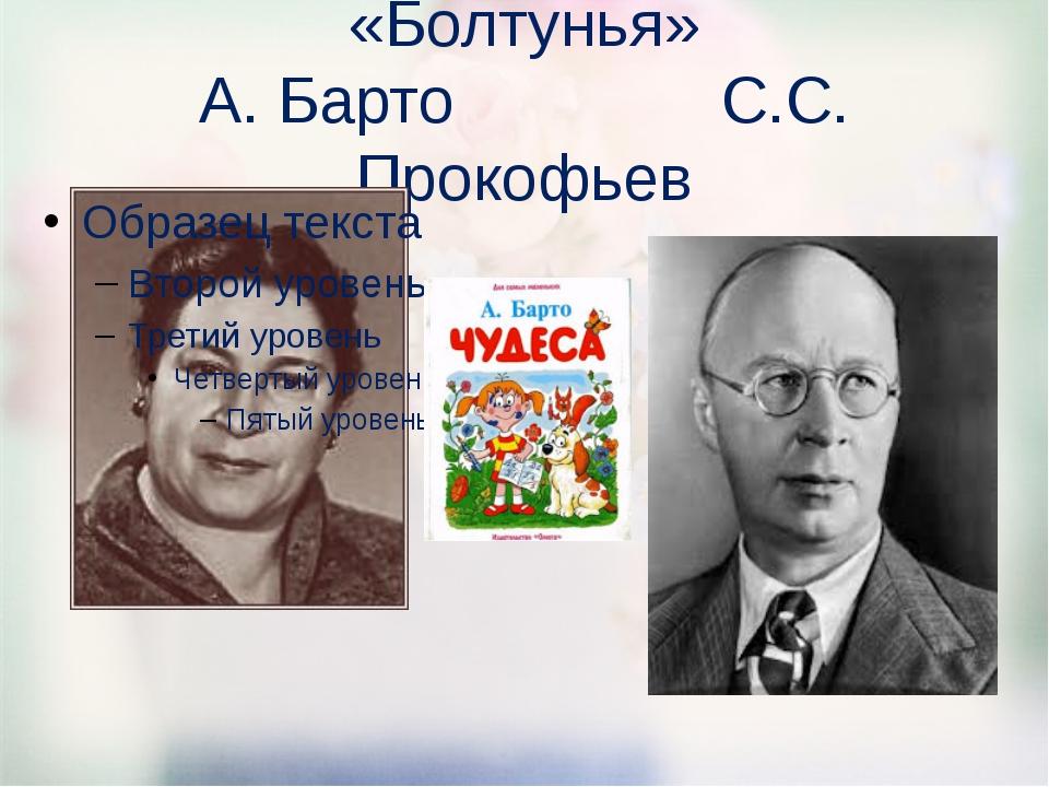 «Болтунья» А. Барто С.С. Прокофьев