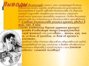 I. В.Г.Белинский считал, что литература должна отражать жизнь народа, разобла