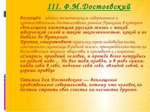 III. Ф.М.Достоевский восхищён идейно-тематическим содержанием и художественны