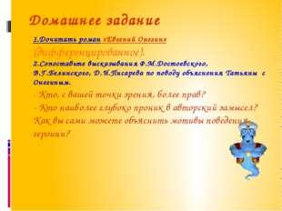 Домашнее задание 1.Дочитать роман «Евгений Онегин» (дифференцированное). 2.Со