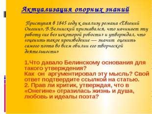 Актуализация опорных знаний Приступая в 1845 году к анализу романа «Евгений О