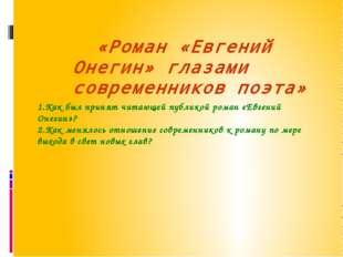 «Роман «Евгений Онегин» глазами современников поэта» 1.Как был принят читающ