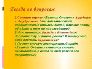 Беседа по вопросам 1.Сравним оценку «Евгения Онегина» Жуковским и декабристам