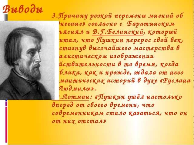 Выводы 3.Причину резкой перемены мнений об «Онегине» согласно с Баратынским о...