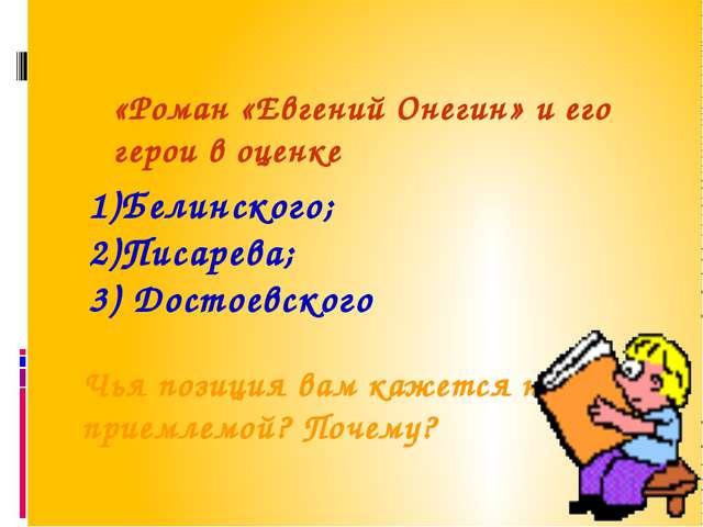«Роман «Евгений Онегин» и его герои в оценке 1)Белинского; 2)Писарева; 3) Дос...