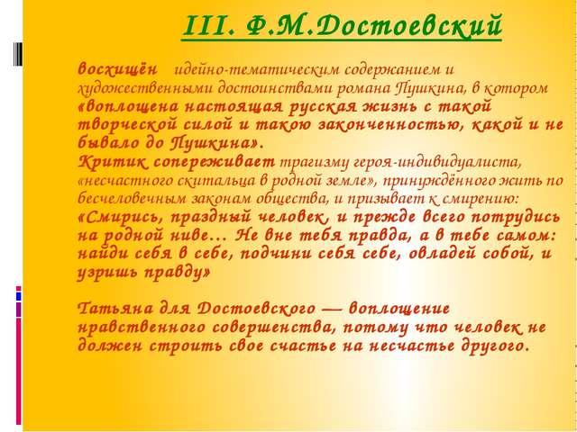 III. Ф.М.Достоевский восхищён идейно-тематическим содержанием и художественны...