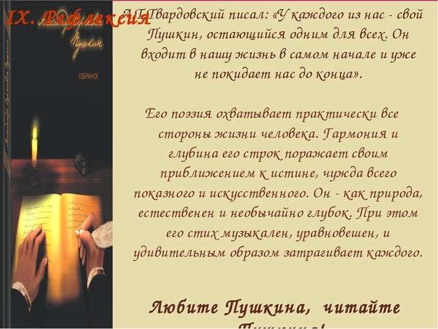 А.Т.Твардовский писал: «У каждого из нас - свой Пушкин, остающийся одним для...