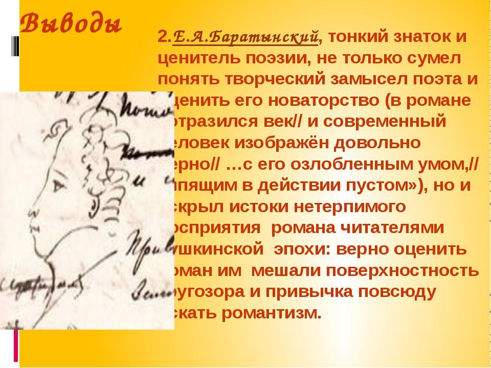 Выводы 2.Е.А.Баратынский, тонкий знаток и ценитель поэзии, не только сумел по...