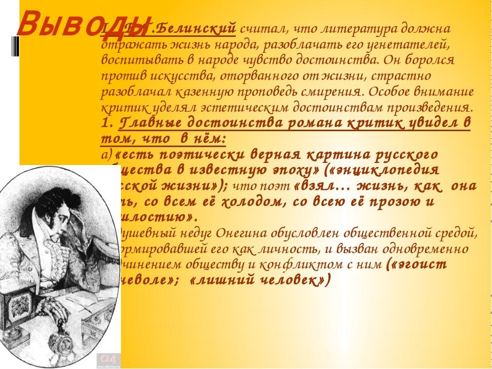 I. В.Г.Белинский считал, что литература должна отражать жизнь народа, разобла...