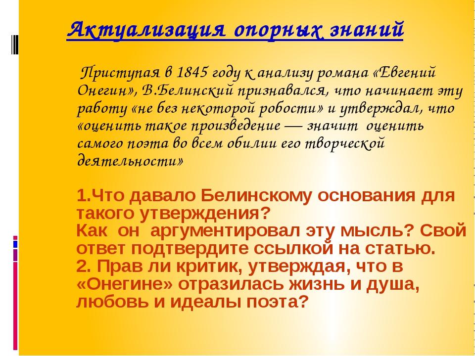 Актуализация опорных знаний Приступая в 1845 году к анализу романа «Евгений О...
