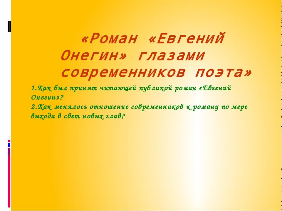 «Роман «Евгений Онегин» глазами современников поэта» 1.Как был принят читающ...