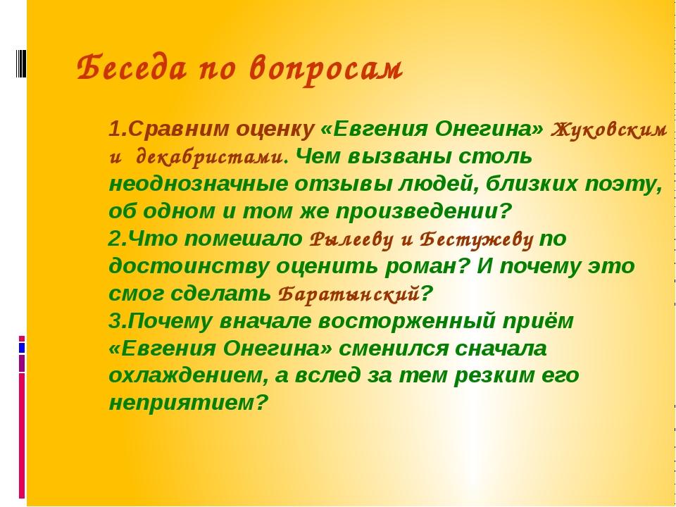 Беседа по вопросам 1.Сравним оценку «Евгения Онегина» Жуковским и декабристам...