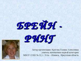 БРЕЙН - РИНГ Автор презентации: Кругова Галина Алексеевна учитель математики