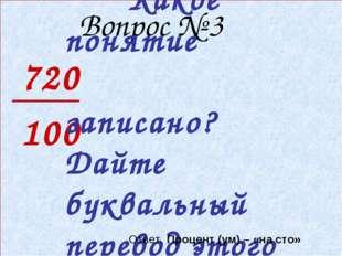 Вопрос № 3 720 100 Какое понятие записано? Дайте буквальный перевод этого сл