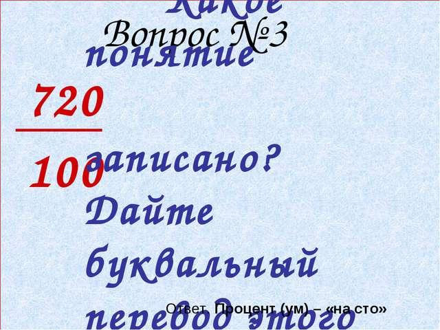 Вопрос № 3 720 100 Какое понятие записано? Дайте буквальный перевод этого сл...