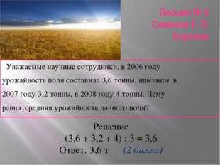 Письмо № 2 Семенов Е. П. Агроном Уважаемые научные сотрудники, в 2006 году ур