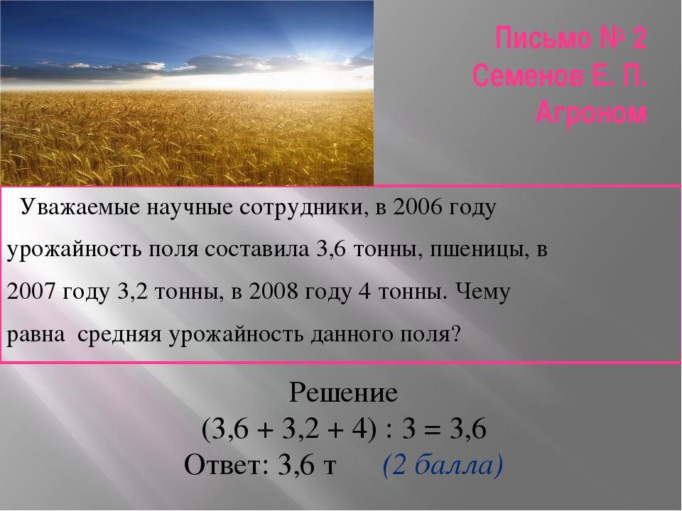 Письмо № 2 Семенов Е. П. Агроном Уважаемые научные сотрудники, в 2006 году ур...