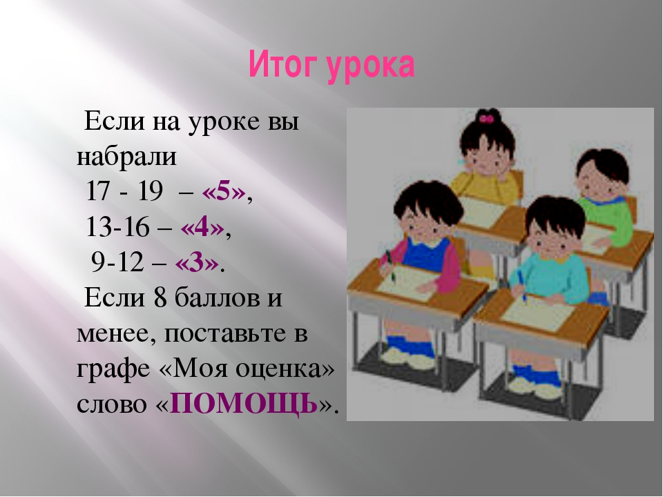 Итог урока Если на уроке вы набрали 17 - 19 – «5», 13-16 – «4», 9-12 – «3». Е...