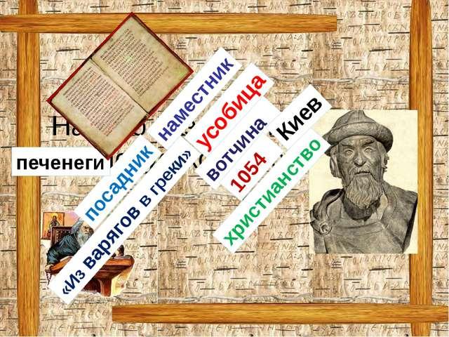 Начало раздробленности Древнерусского государства усобица вотчина наместник п...