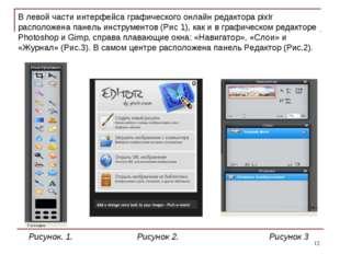 * В левой части интерфейса графического онлайн редактора pixlr расположена па