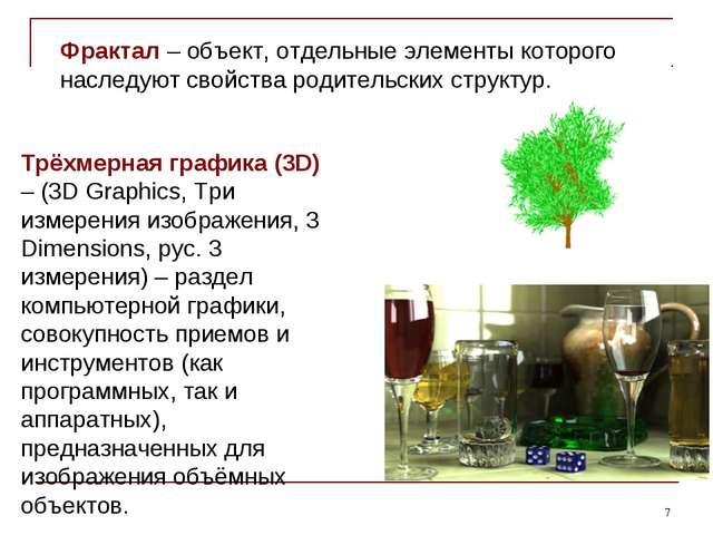 * Фрактал – объект, отдельные элементы которого наследуют свойства родительск...