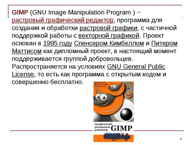 * GIMP (GNU Image Manipulation Program ) − растровый графический редактор, пр...