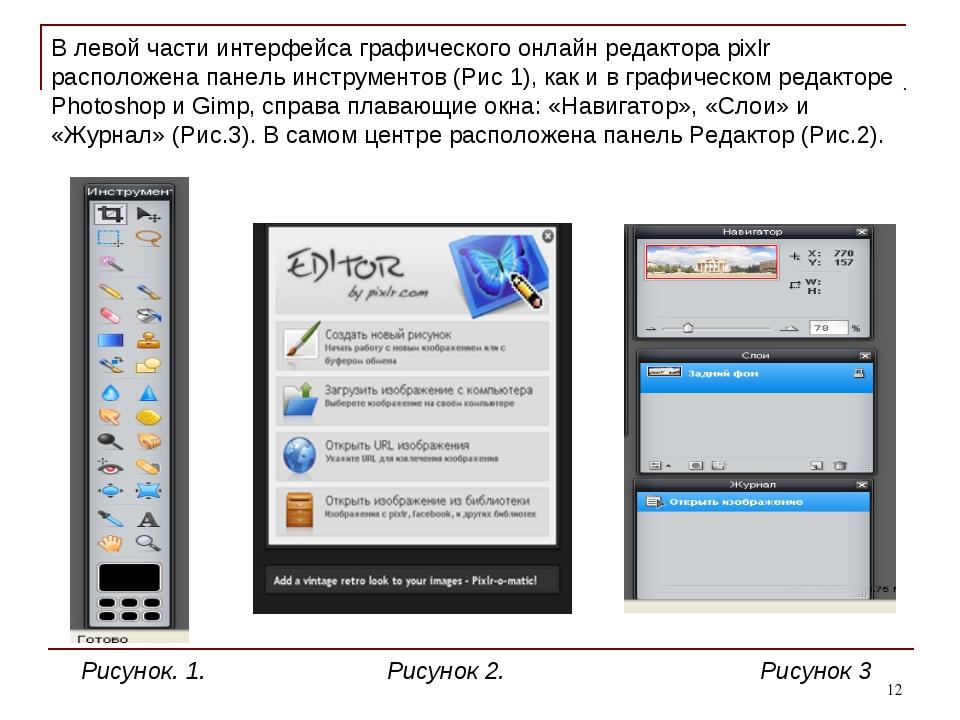 * В левой части интерфейса графического онлайн редактора pixlr расположена па...