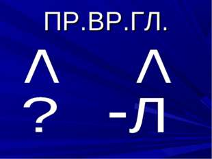 ПР.ВР.ГЛ.