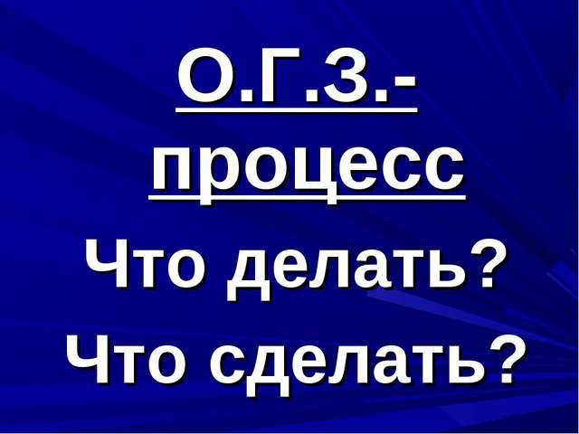 О.Г.З.-процесс Что делать? Что сделать?