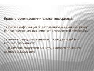 Приветствуется дополнительная информация: 1) краткая информация об авторе выс