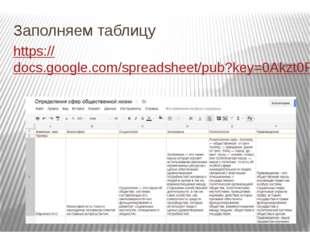 Заполняем таблицу https://docs.google.com/spreadsheet/pub?key=0Akzt0P4nzyPKdD
