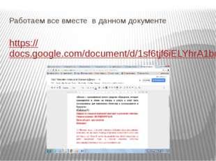 Работаем все вместе в данном документе https://docs.google.com/document/d/1sf