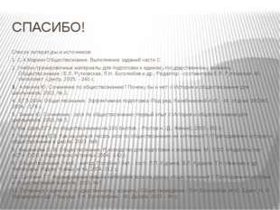СПАСИБО! Список литературы и источников: 1. С.А.Маркин Обществознание: Выполн