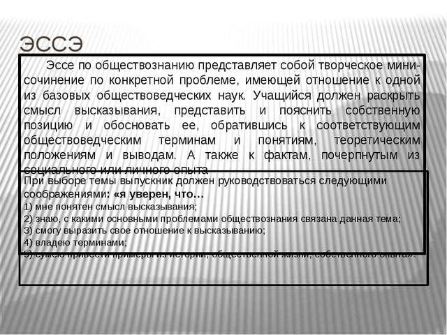 ЭССЭ Эссе по обществознанию представляет собой творческое мини-сочинение по к...
