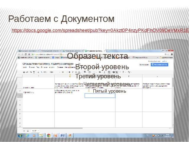 Работаем с Документом https://docs.google.com/spreadsheet/pub?key=0Akzt0P4nzy...