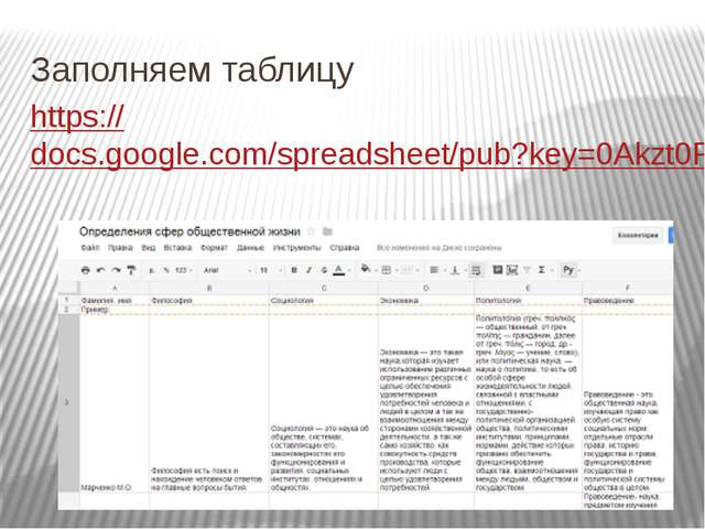 Заполняем таблицу https://docs.google.com/spreadsheet/pub?key=0Akzt0P4nzyPKdD...