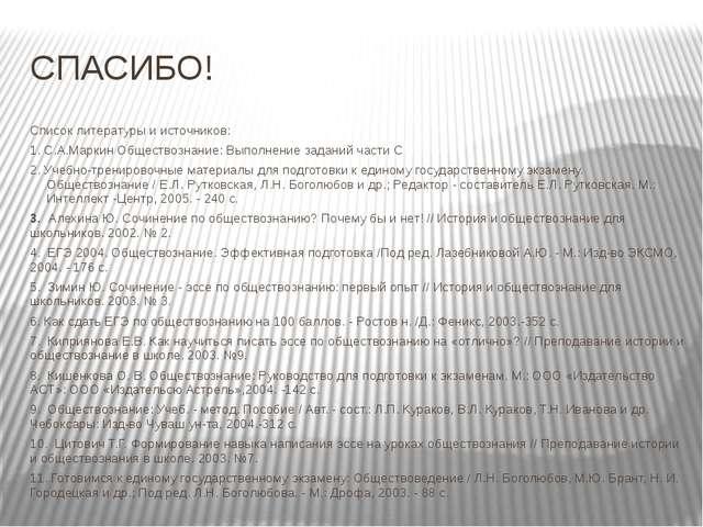 СПАСИБО! Список литературы и источников: 1. С.А.Маркин Обществознание: Выполн...