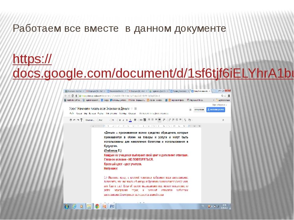 Работаем все вместе в данном документе https://docs.google.com/document/d/1sf...