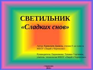 СВЕТИЛЬНИК «Сладких снов» Автор: Ермолаев Данила, ученик 8 «а» класса МБОУ «Л
